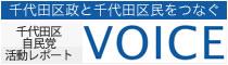 千代田区自民党 活動レポート VOICE