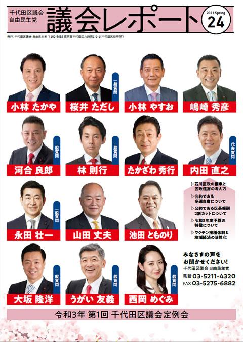 千代田区議会レポート